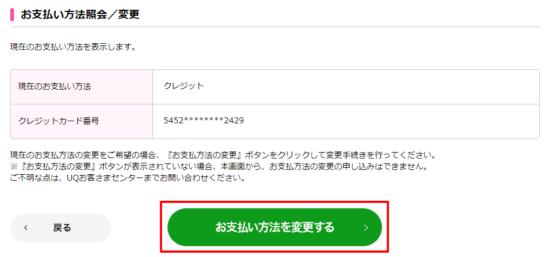 UQモバイルの支払い変更3