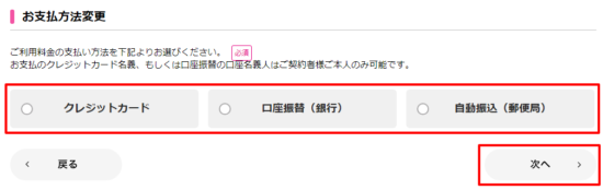 UQモバイルの支払い変更4