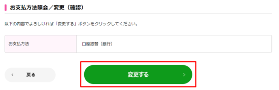 UQモバイルの支払い変更5