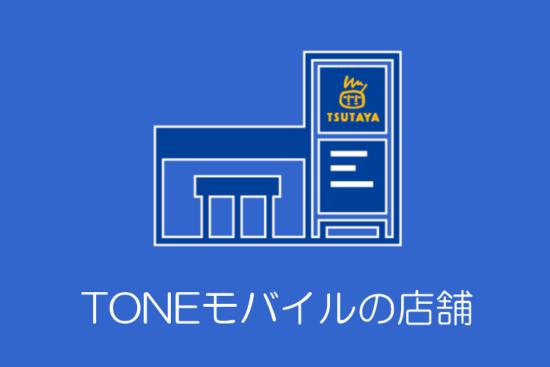 toneモバイルの店舗