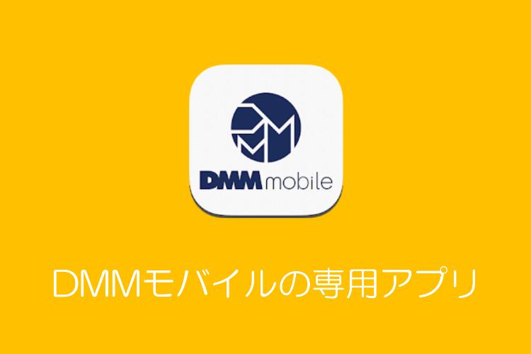 dmmモバイル アプリ