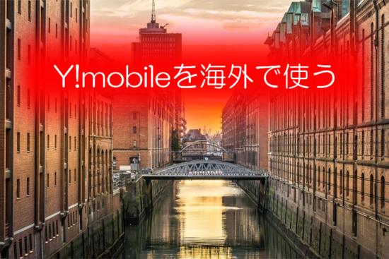 y mobileを海外で使う