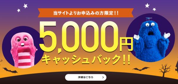 5000円のキャッシュバック