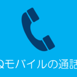 UQモバイルの通話料