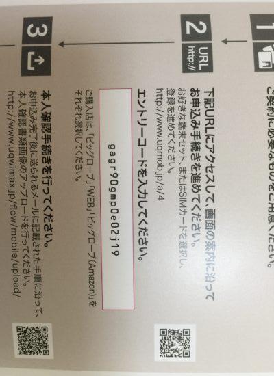 UQモバイル エントリーパッケージ3