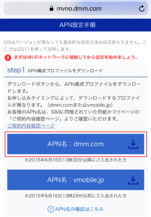 dmmモバイルのapn構成プロファイル