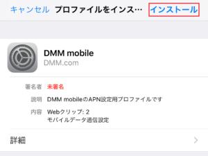 dmmモバイル iPhoneのapn設定2