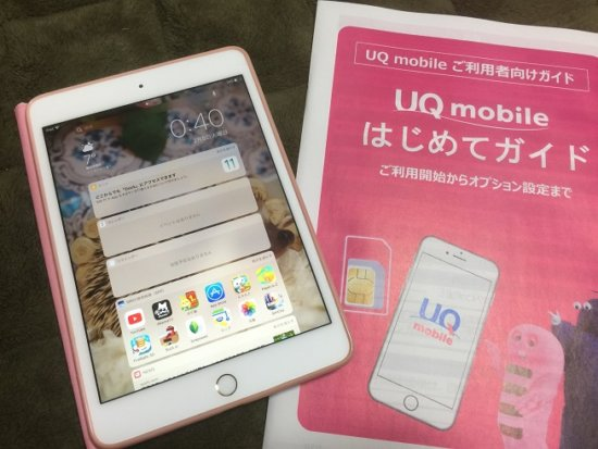 UQモバイルでiPadを運用