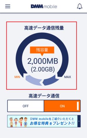 dmmモバイルアプリのトップ画面