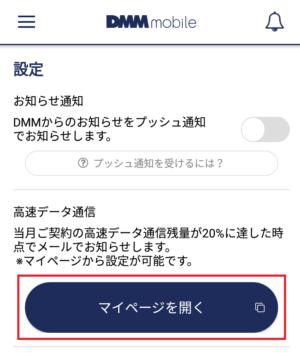 dmmモバイルアプリ メール通知