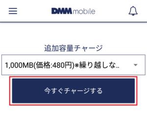 DMMモバイルのチャージ2