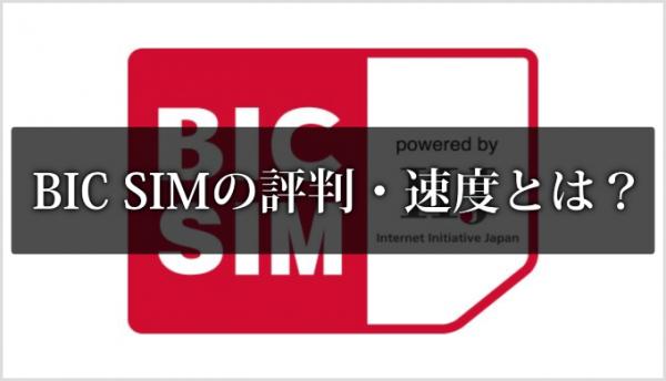 BIC SIMの評判・速度とは?