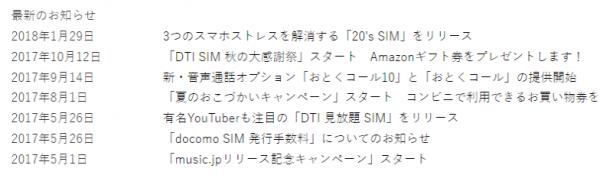 DTI SIMの更新情報