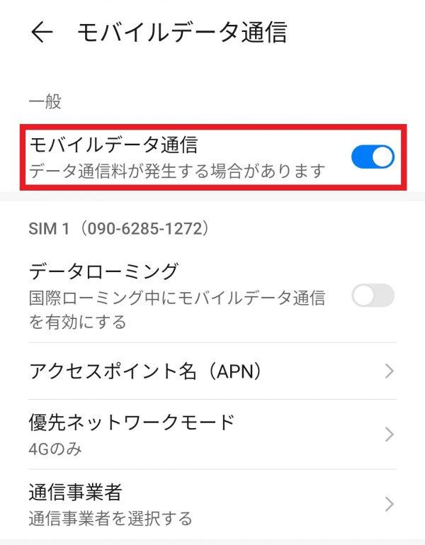 モバイルデータ通信ON