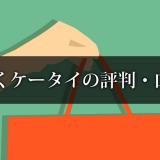 おとくケータイの評判・口コミ