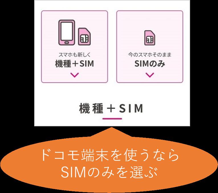 ドコモ端末を使うならSIMのみ契約