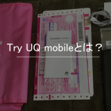 Try UQ mobileとは?