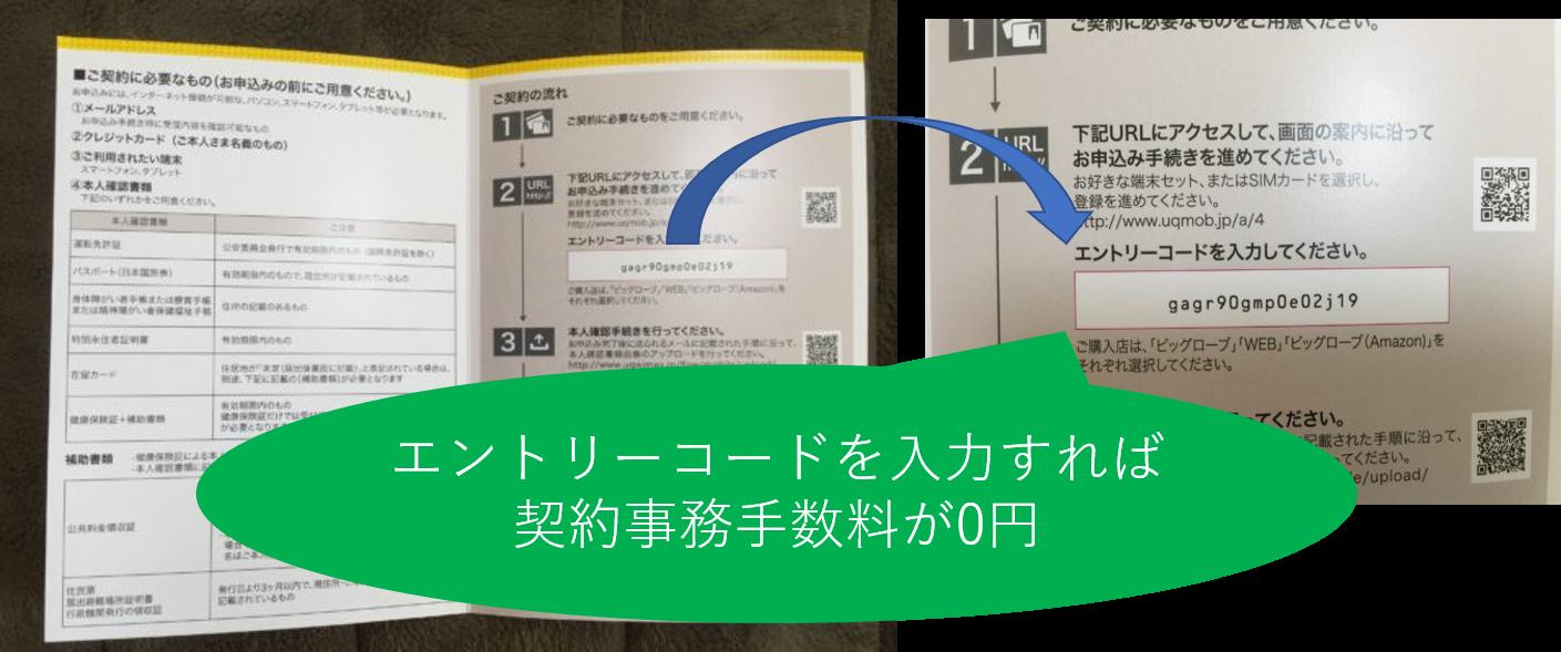 エントリーコード入力で契約事務手数料0円