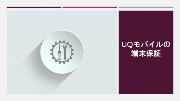 UQモバイルの端末保証