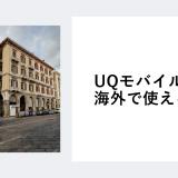 UQモバイルは海外で使える?