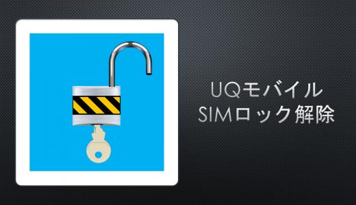UQモバイル端末をSIMロック解除する方法【SIMロック解除できないケースも分かる】