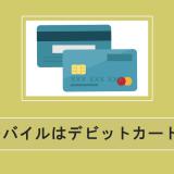 UQモバイルはデビットカード対応