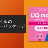 UQモバイルのエントリーパッケージ