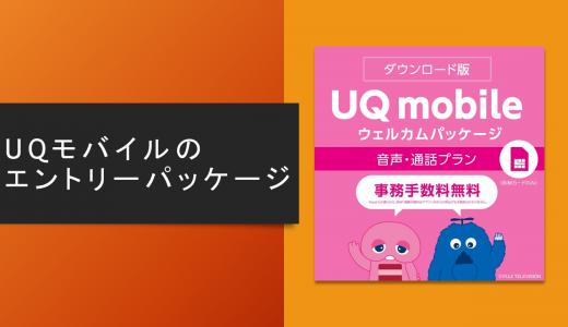 騙されるな!UQモバイルでエントリーパッケージを使うと損する可能性大