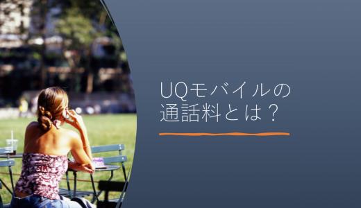 UQモバイルの通話料は高い?【アプリ不要のかけ放題で節約可】