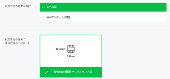 iPhone専用sim
