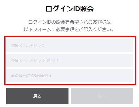 lineモバイルでログインIDがわからない場合の対処法2