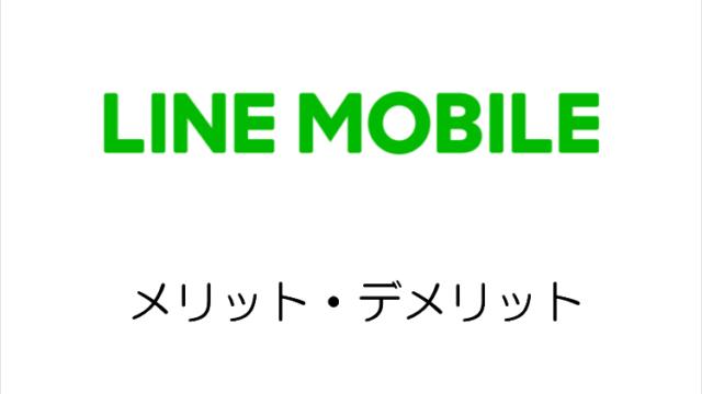 lineモバイル デメリット