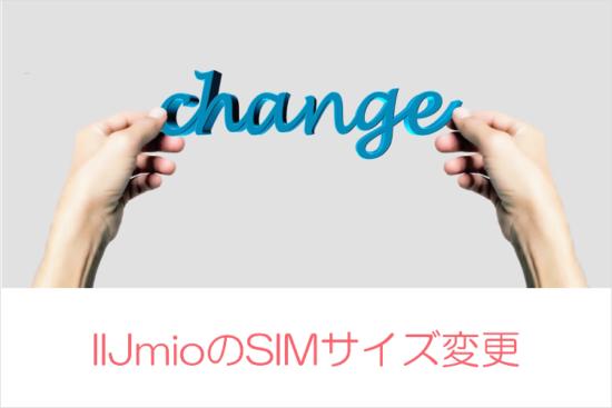 iijmioのサイズ変更