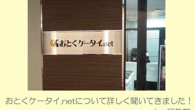おとくケータイ.net