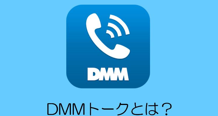 dmmトーク