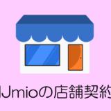 IIJmioの店舗契約