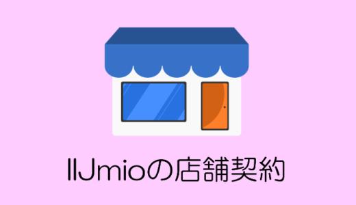 IIJmio(みおふぉん)に店舗契約する方法!即日開通できるけど損もある?