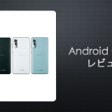 Android Oneをレビュー