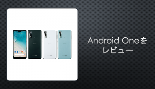 Android One(アンドロイドワン)を完全レビュー【機種別のスペック比較あり】