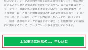 lineモバイルの申込み