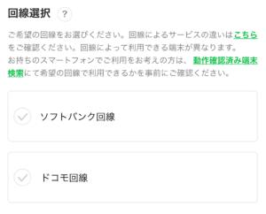 lineモバイルの申込み3