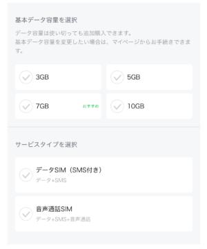 lineモバイルの申込み5