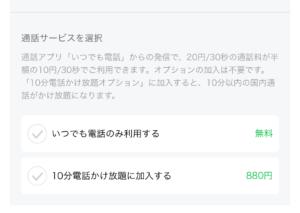 lineモバイルの申込み6