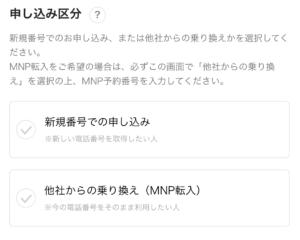 lineモバイルの申込み7
