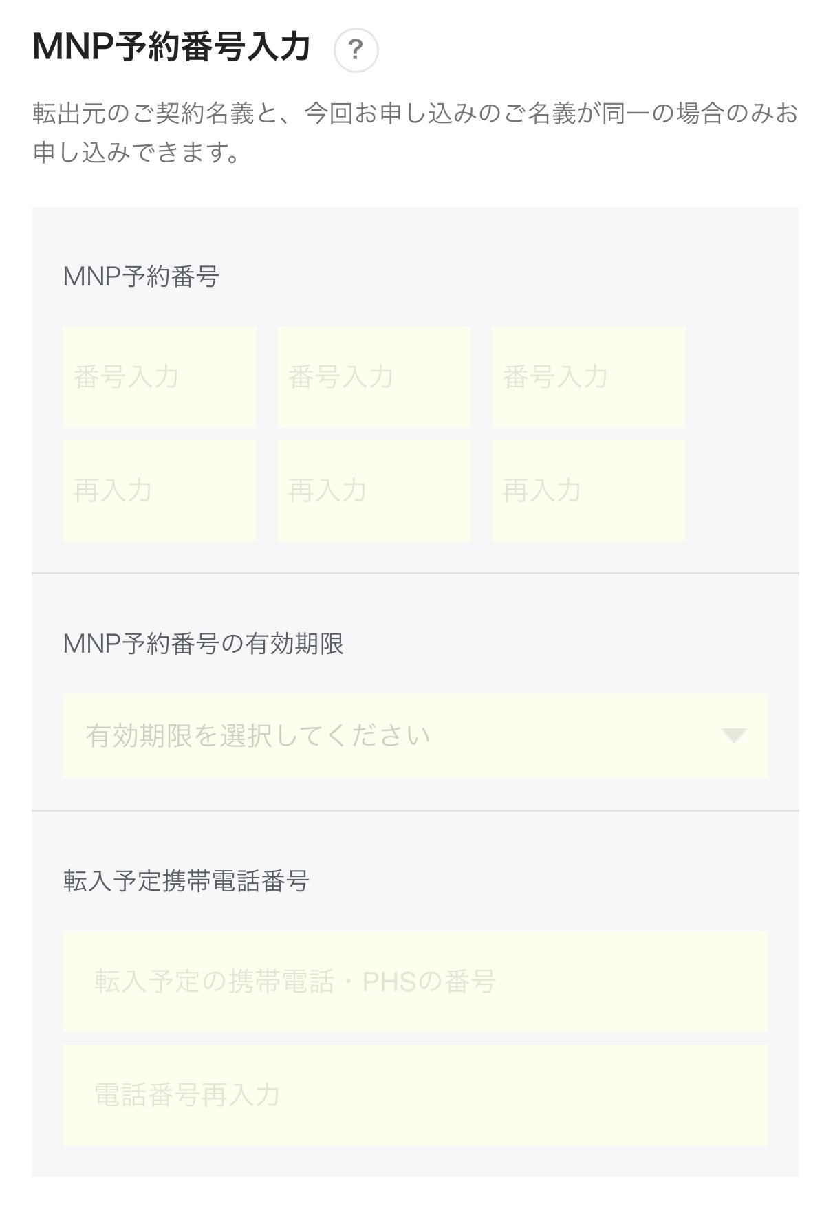 lineモバイルの申込み8