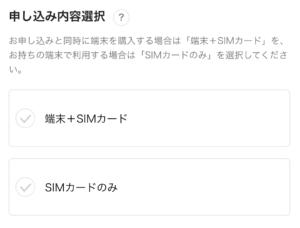 lineモバイルの申込み9