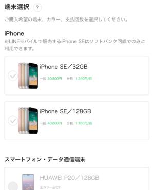 lineモバイルの申込み10