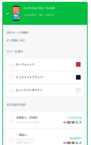 lineモバイルの申込み11