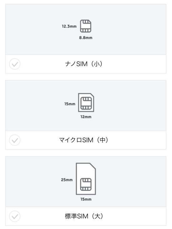 lineモバイルの申込み12