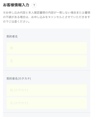 lineモバイルの申込み13